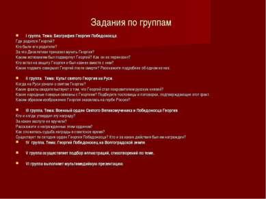 Задания по группам I группа. Тема: Биография Георгия Победоносца: Где родился...