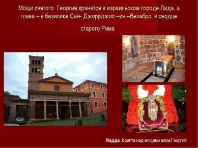 Мощи святого Георгия хранятся в израильском городе Лида, а глава – в базилике...