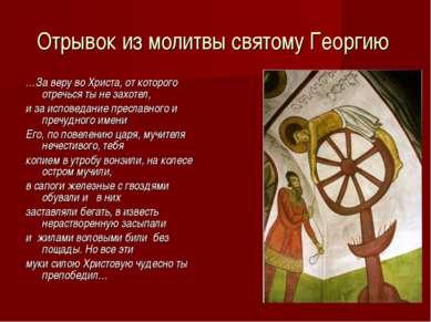 Отрывок из молитвы святому Георгию …За веру во Христа, от которого отречься т...