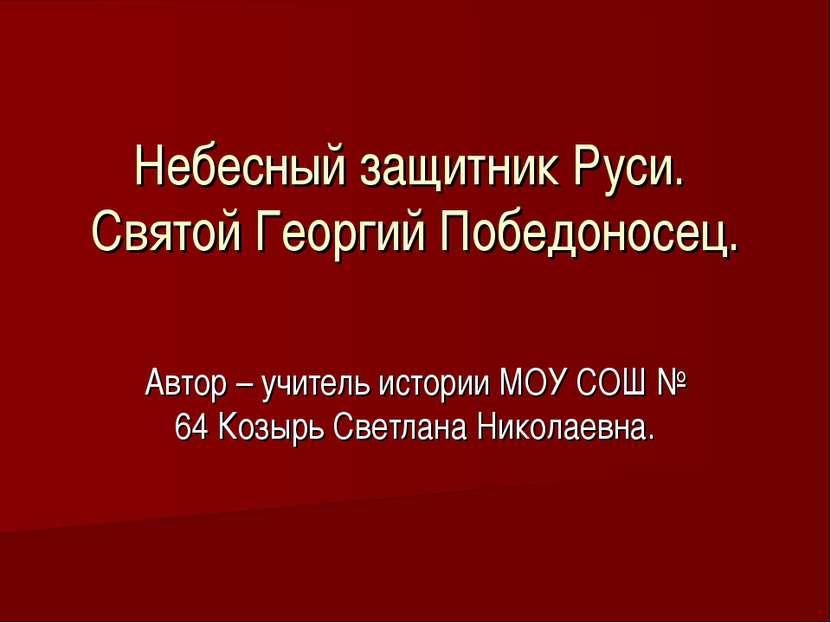 Небесный защитник Руси. Святой Георгий Победоносец. Автор – учитель истории М...