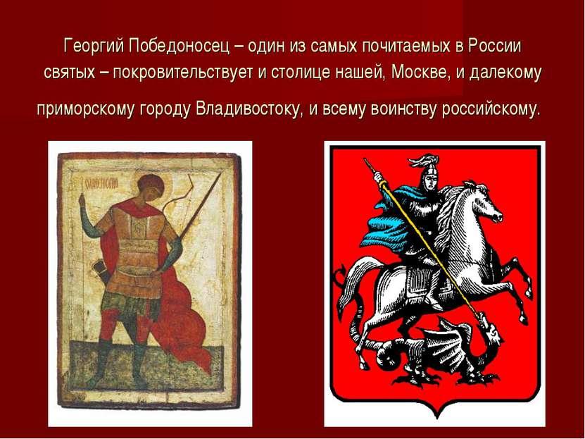 Георгий Победоносец – один из самых почитаемых в России святых – покровительс...