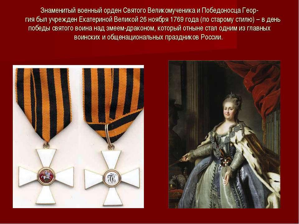 Знаменитый военный орден Святого Великомученика и Победоносца Геор- гия был у...