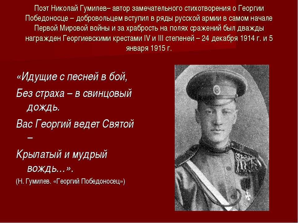 Поэт Николай Гумилев– автор замечательного стихотворения о Георгии Победоносц...