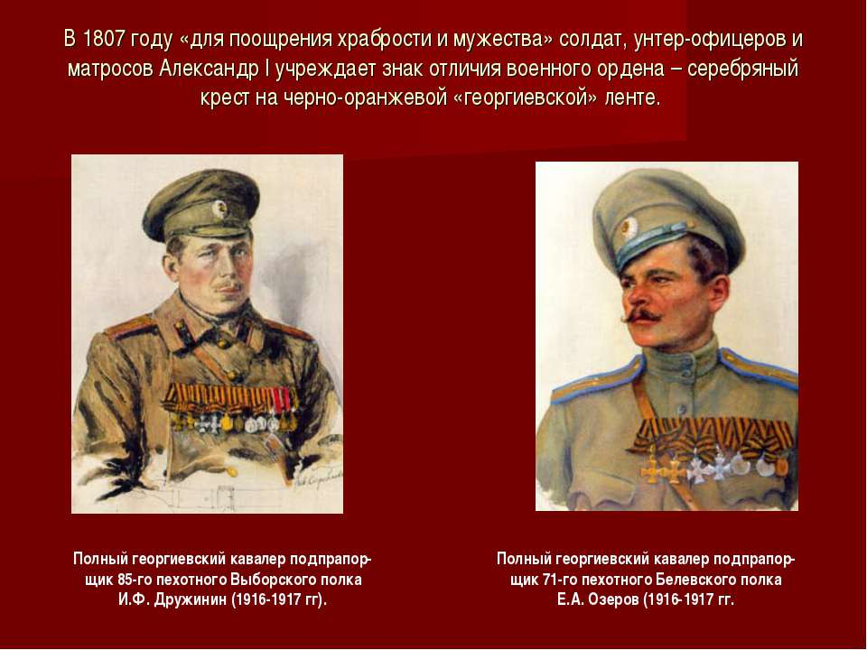 В 1807 году «для поощрения храбрости и мужества» солдат, унтер-офицеров и мат...
