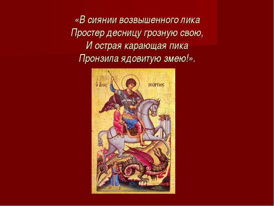 «В сиянии возвышенного лика Простер десницу грозную свою, И острая карающая п...