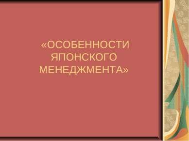 «ОСОБЕННОСТИ ЯПОНСКОГО МЕНЕДЖМЕНТА»