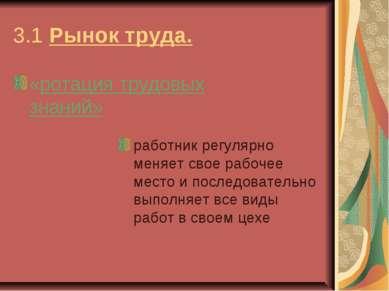 3.1 Рынок труда. «ротация трудовых знаний» работник регулярно меняет свое раб...