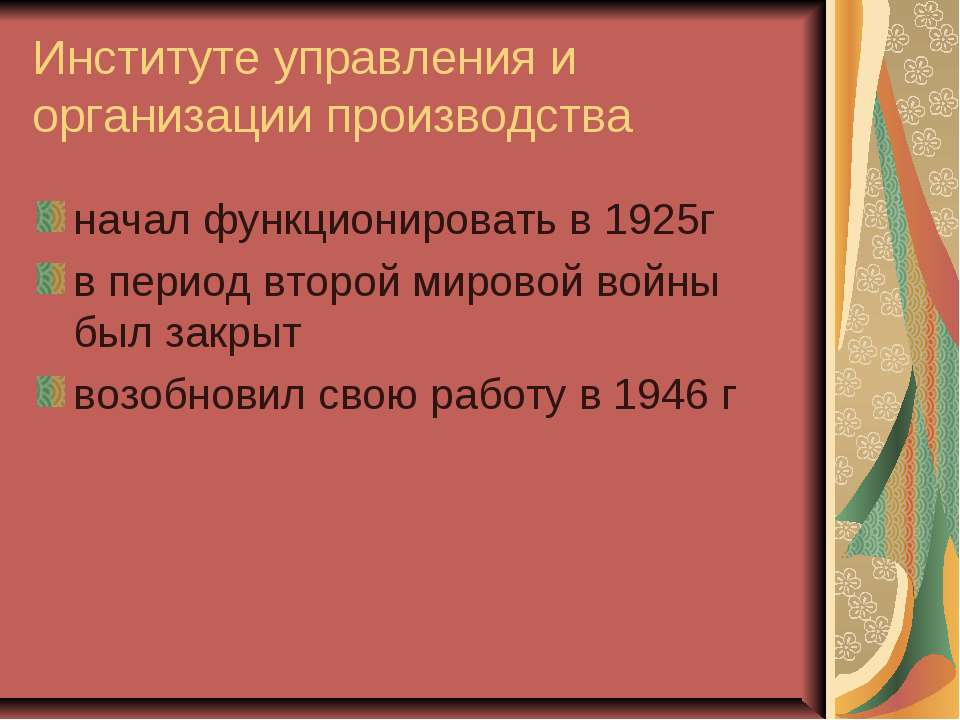 Институте управления и организации производства начал функционировать в 1925г...