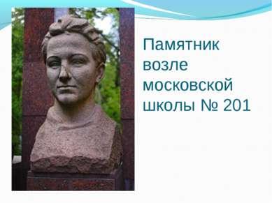 Памятник возле московской школы №201