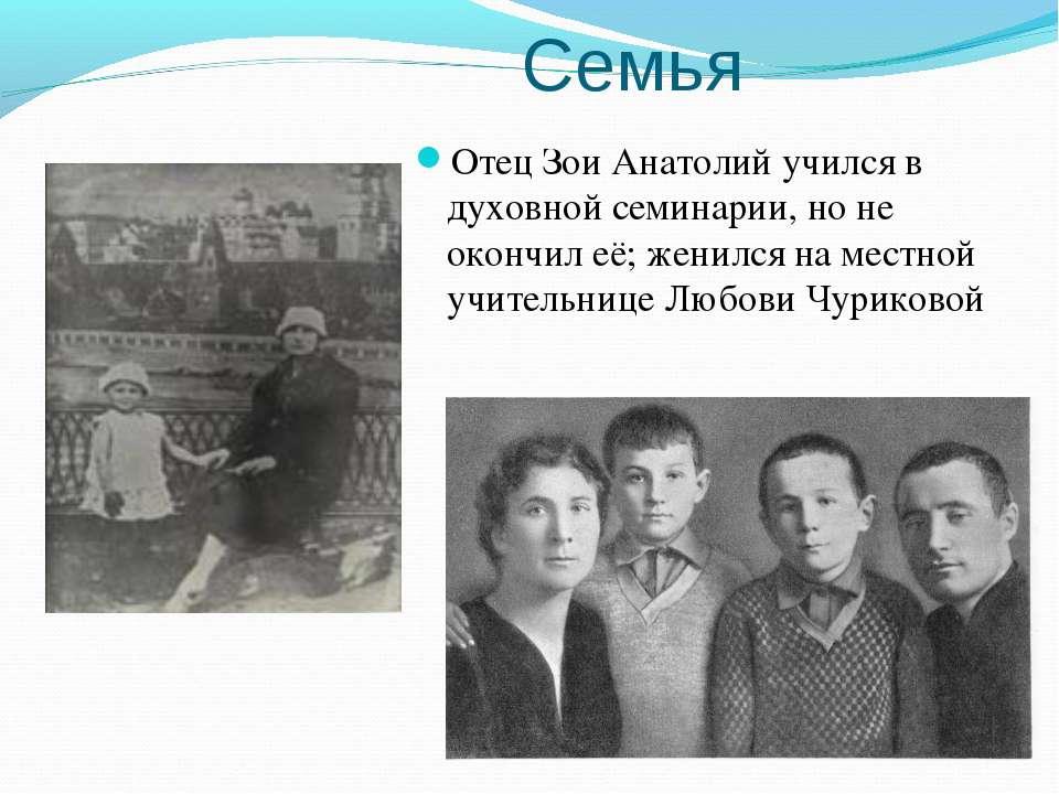 Семья Отец Зои Анатолий учился в духовной семинарии, но не окончил её; женилс...