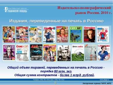 5 Общий объем тиражей, переведенных на печать в Россию - порядка 80 млн. экз....