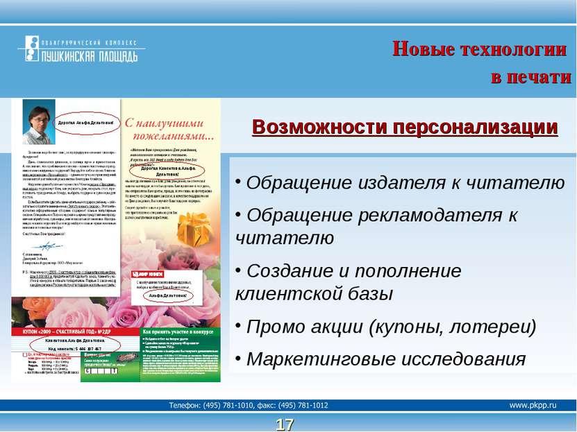 Возможности персонализации Обращение издателя к читателю Обращение рекламодат...