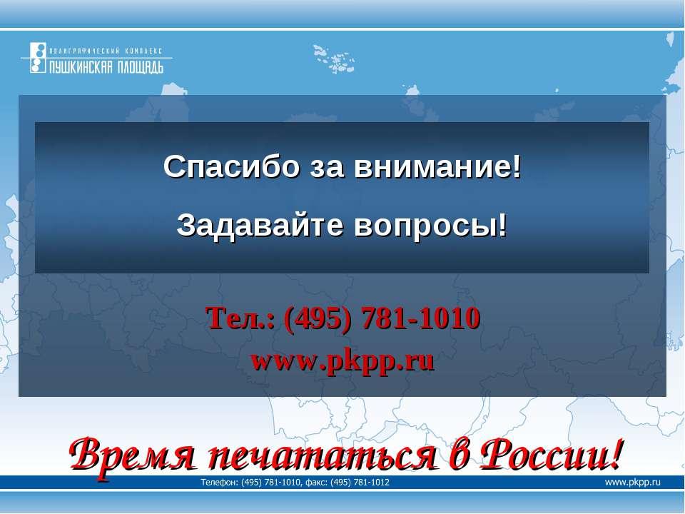 Тел.: (495) 781-1010 www.pkpp.ru Время печататься в России!