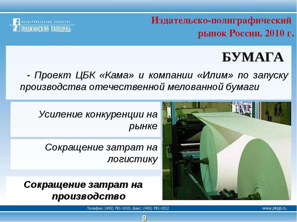 Сокращение затрат на производство - Проект ЦБК «Кама» и компании «Илим» по за...