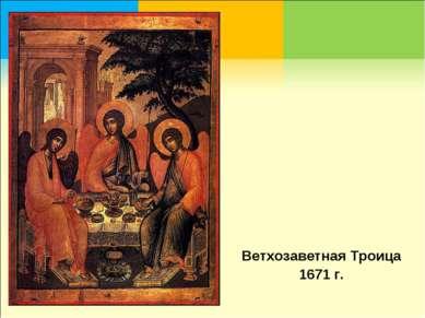 Ветхозаветная Троица 1671 г.