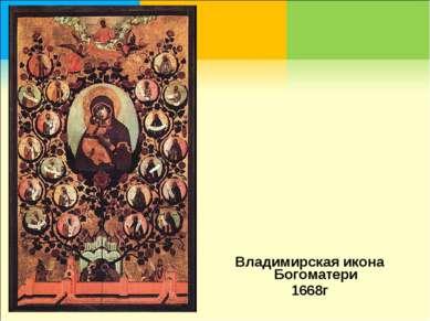 Владимирская икона Богоматери 1668г