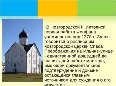 В Новгородской III летописи первая работа Феофана упоминается под 1378 г. Зде...