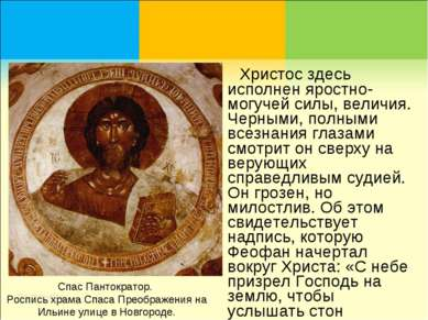 Христос здесь исполнен яростно-могучей силы, величия. Черными, полными всезна...