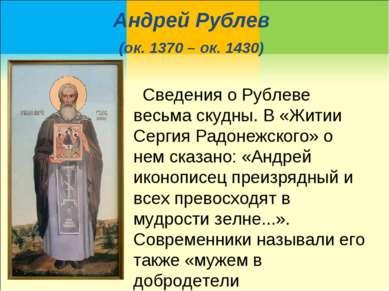 Андрей Рублев (ок. 1370 – ок. 1430) Сведения о Рублеве весьма скудны. В «Жити...