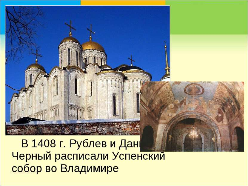 В 1408 г. Рублев и Даниил Черный расписали Успенский собор во Владимире