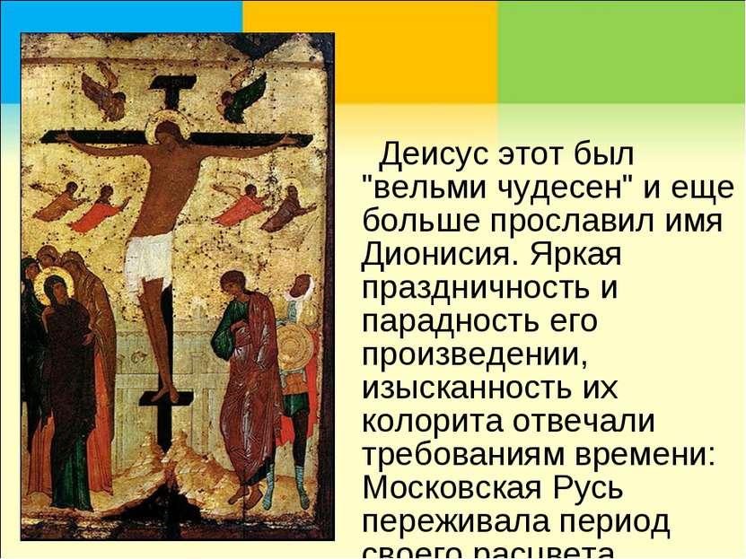 """Деисус этот был """"вельми чудесен"""" и еще больше прославил имя Дионисия. Яркая п..."""