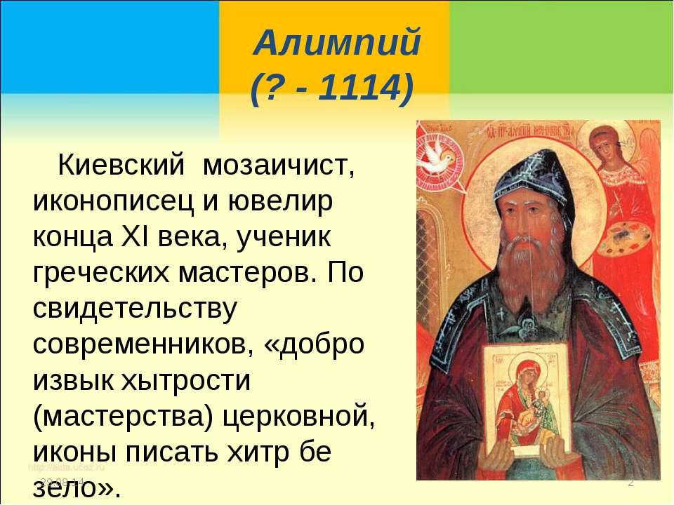 Алимпий (? - 1114) Киевский мозаичист, иконописец и ювелир конца XI века, уче...