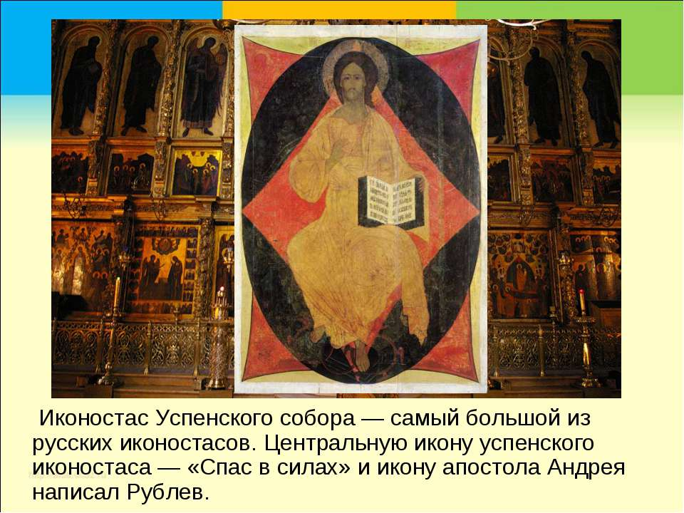 Иконостас Успенского собора — самый большой из русских иконостасов. Центральн...