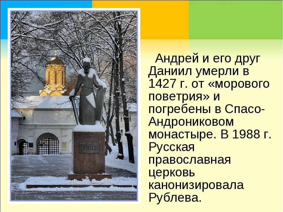 Андрей и его друг Даниил умерли в 1427 г. от «морового поветрия» и погребены ...