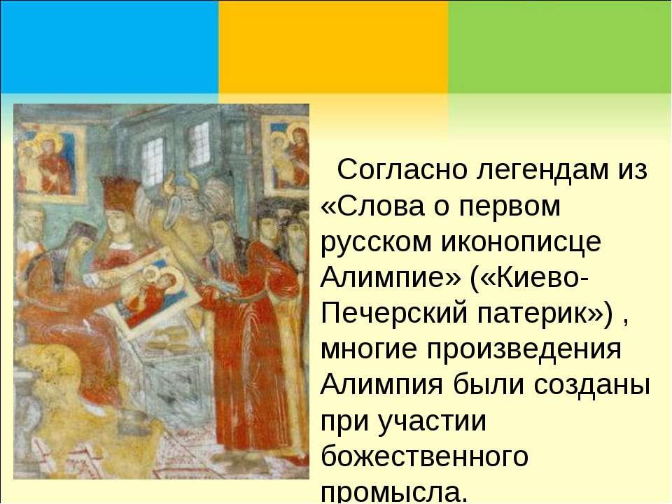 Согласно легендам из «Слова о первом русском иконописце Алимпие» («Киево-Пече...
