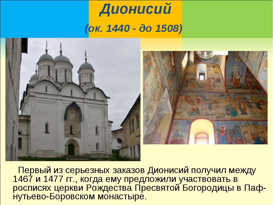 Дионисий (ок. 1440 - до 1508) Первый из серьезных заказов Дионисий получил ме...