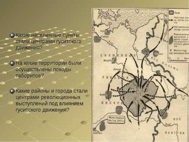 Какие населенные пункты стали центрами гуситского движения? На какие территор...