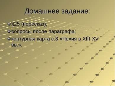 Домашнее задание: §25 (пересказ); вопросы после параграфа; контурная карта с....