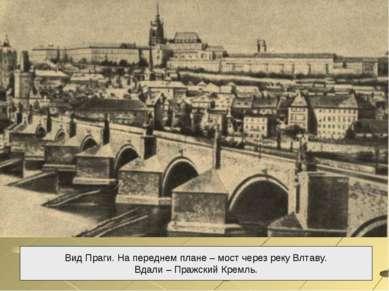 Вид Праги. На переднем плане – мост через реку Влтаву. Вдали – Пражский Кремль.