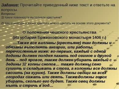 Задание: Прочитайте приведенный ниже текст и ответьте на вопросы. Вопросы: 1)...
