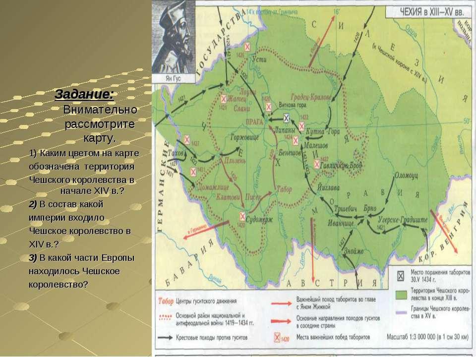 Задание: Внимательно рассмотрите карту. 1) Каким цветом на карте обозначена т...