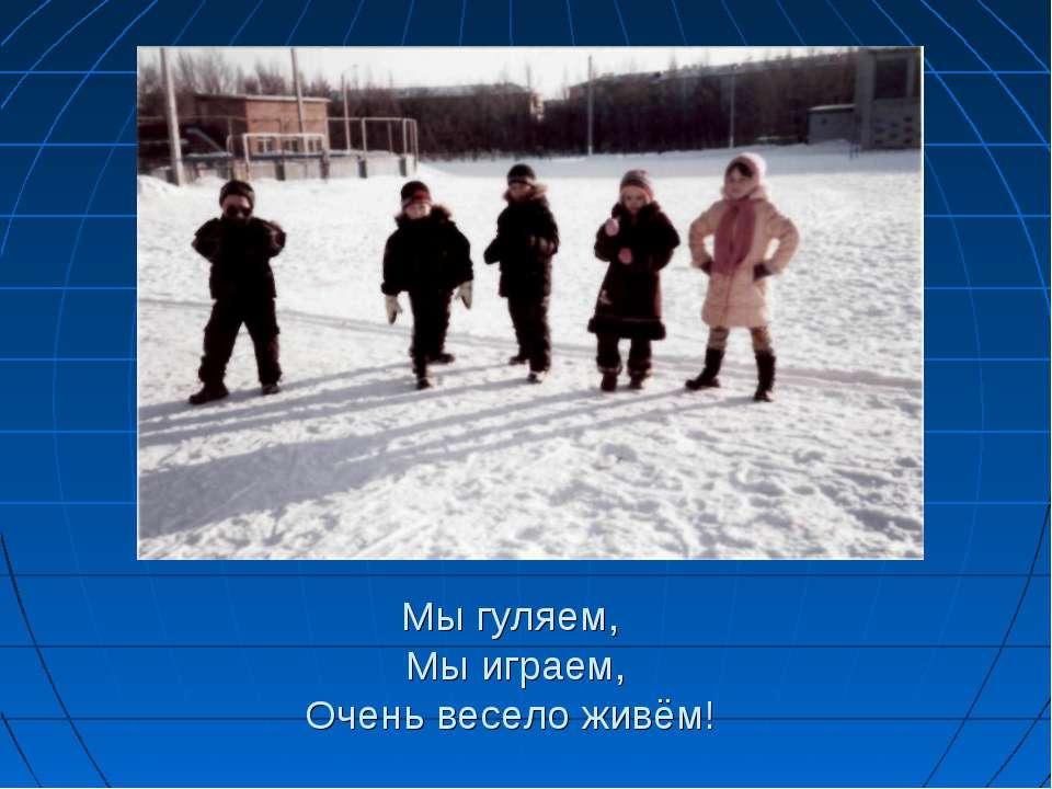 Мы гуляем, Мы играем, Очень весело живём!