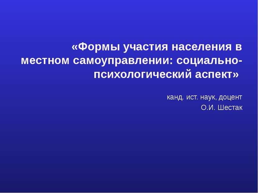 «Формы участия населения в местном самоуправлении: социально-психологический ...