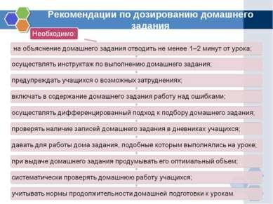 Рекомендации по дозированию домашнего задания