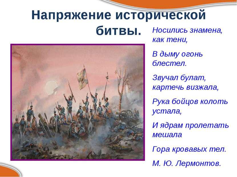 Напряжение исторической битвы. Носились знамена, как тени, В дыму огонь блест...