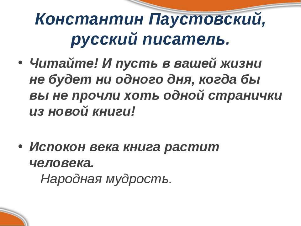 Константин Паустовский, русский писатель. Читайте! Ипусть ввашей жизни неб...