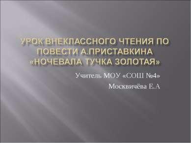 Учитель МОУ «СОШ №4» Москвичёва Е.А