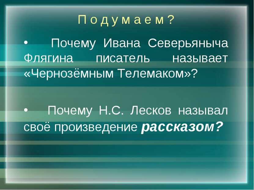 П о д у м а е м ? Почему Ивана Северьяныча Флягина писатель называет «Чернозё...