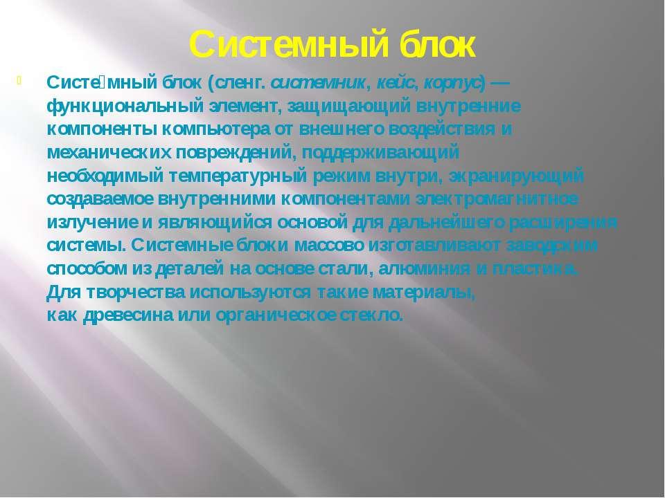 Системный блок Систе мный блок(сленг.системник,кейс,корпус)— функциональ...