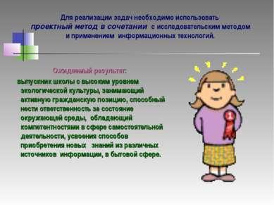 Для реализации задач необходимо использовать проектный метод в сочетании с ис...