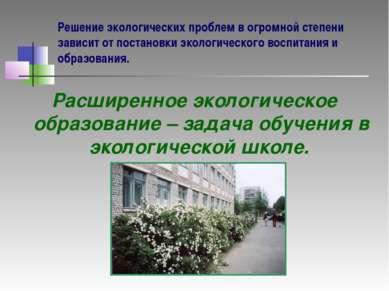 Решение экологических проблем в огромной степени зависит от постановки эколог...