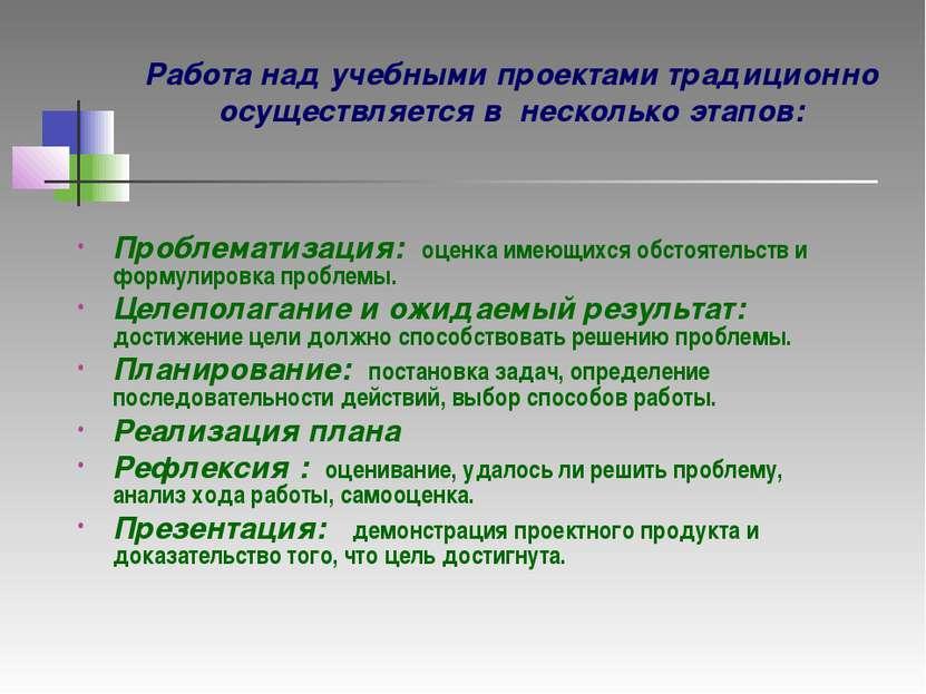 Работа над учебными проектами традиционно осуществляется в несколько этапов: ...