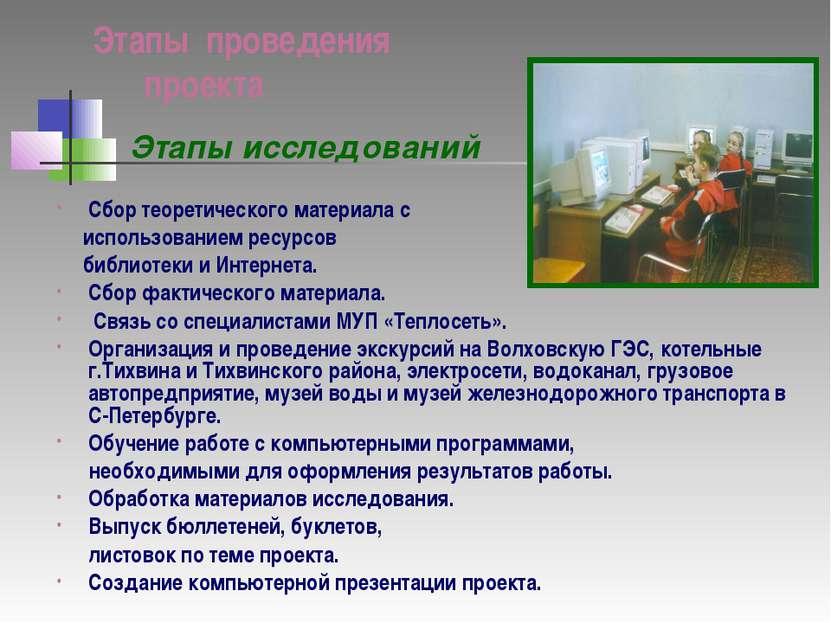 Этапы проведения проекта Этапы исследований Сбор теоретического материала с и...