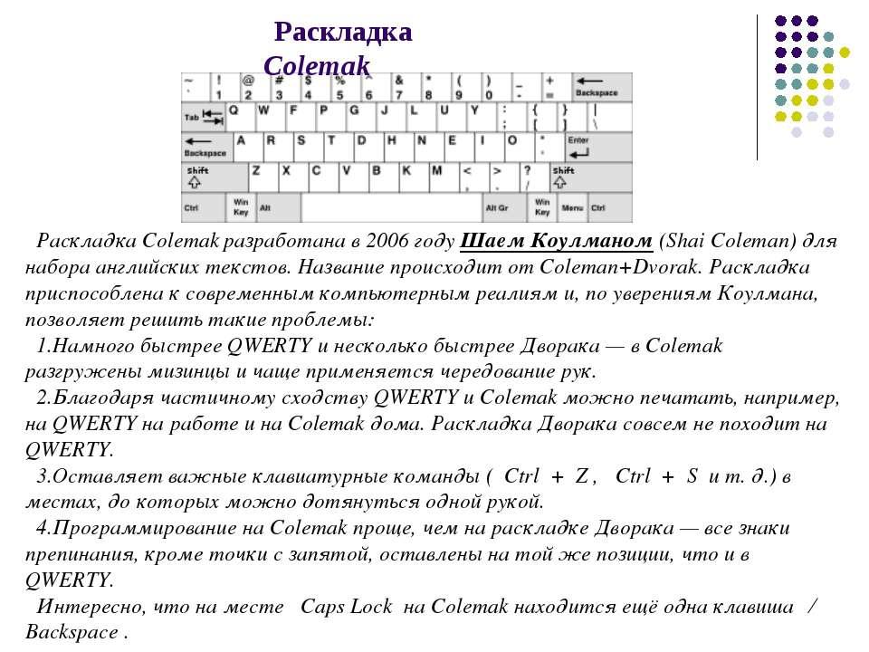 Раскладка Colemak Раскладка Colemak разработана в 2006 году Шаем Коулманом (S...