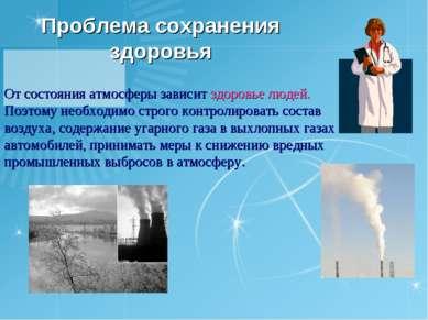 Проблема сохранения здоровья От состояния атмосферы зависит здоровье людей. П...