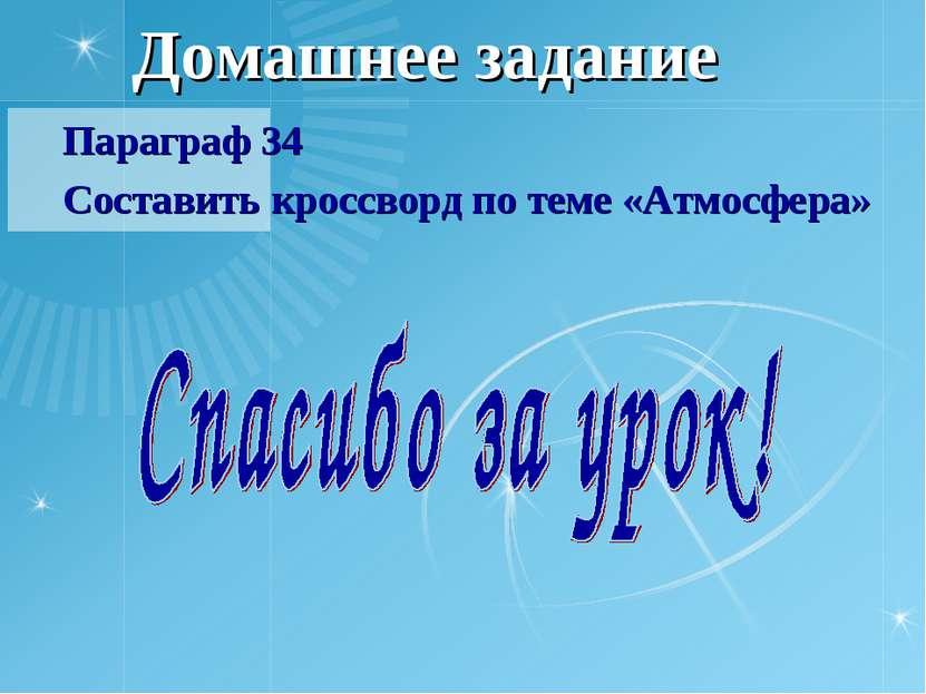 Домашнее задание Параграф 34 Составить кроссворд по теме «Атмосфера»